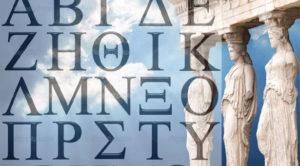 La giornata della lingua greca classica